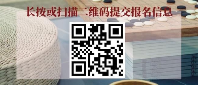 中国棋院杭州分院 2020年围棋夏令营招生简章