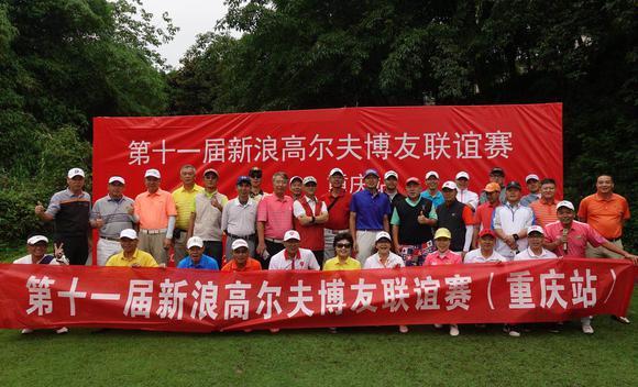 第十一届新浪高尔夫博友联谊赛重庆站圆满落幕
