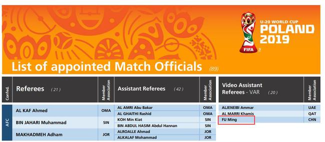 傅明将担任U20世界杯的视频助理裁判
