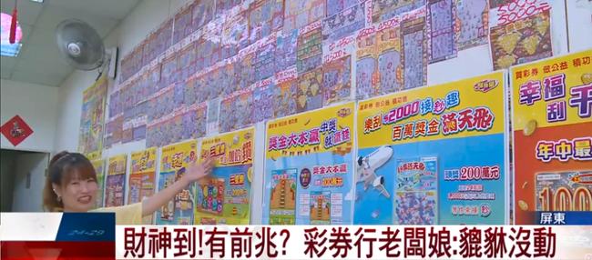 臺灣1人獨攬3.7億彩票大獎 站主老板:早有征兆