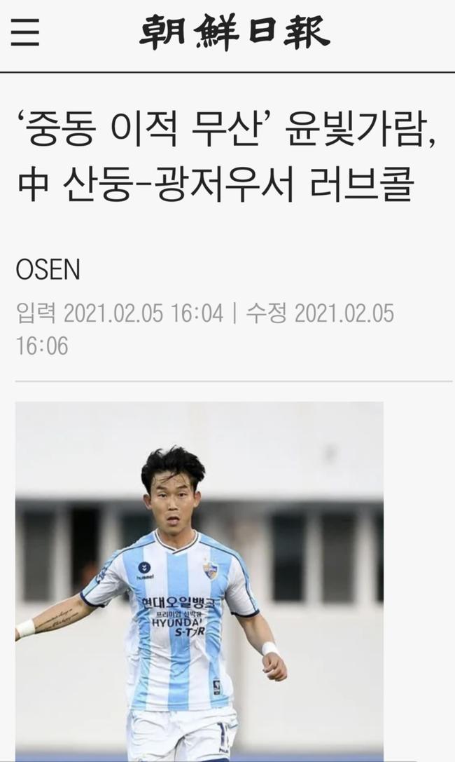 尹比加兰要回中超?韩媒称泰山队与广州队有意引进