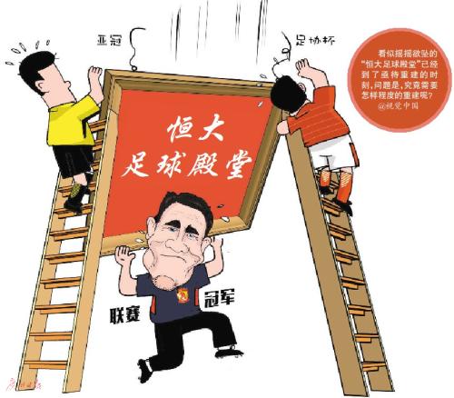 粤媒:恒大王朝已亟待重建 小修小补解决不了问题