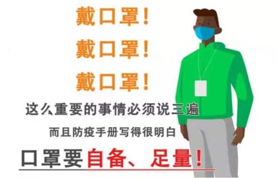 第二版东京奥运会运动员防疫手册 口罩要自备足量