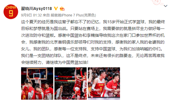 晓川微博致谢:路很长继续努力 继续支持中国队