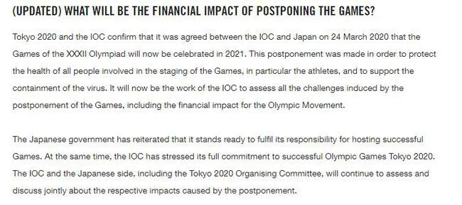 IOC答疑:日本将随时履行承诺 主席何时换届未定
