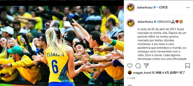 联赛夺冠塔伊萨发文告别 王牌副攻退出巴西女排