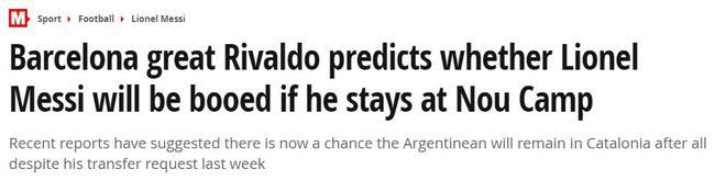 梅西闹转会后若留在巴萨 会遭到诺坎普的嘘声吗
