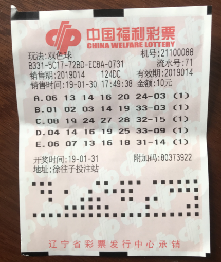戏谑一言竟成真 大叔机选10元揽福彩768万