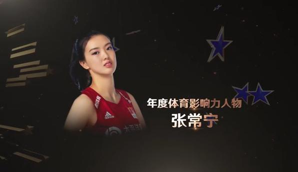 张常宁获年度体育影响力人物