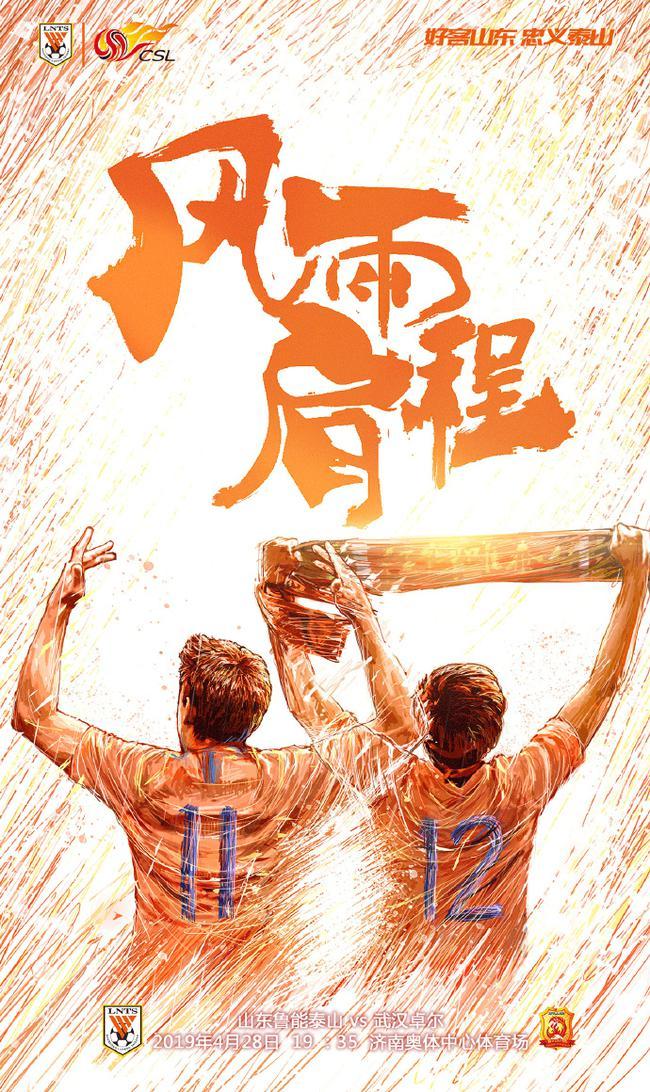 鲁能战卓尔海报致敬球迷:风雨肩程 一起并肩战斗