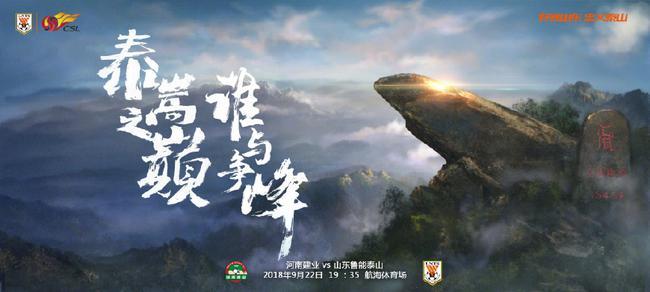 鲁能战建业海报巧用五岳:泰嵩之巅 谁与争锋|图