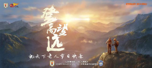 鲁能战泰达海报送重阳节祝福:祝天下老人节日快乐