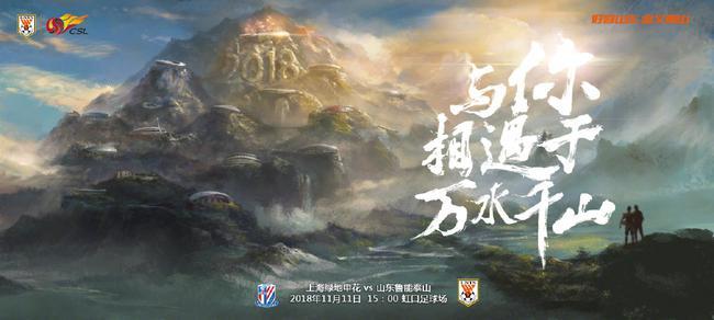 鲁能收官战作客申花海报:与你相遇于万水千山
