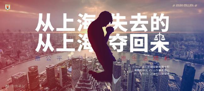 鲁能从上海失去的在上海夺回来!吉尔进球终于有效