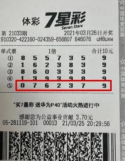 彩民10元擒体彩500万 为了活动中手机第一次买!