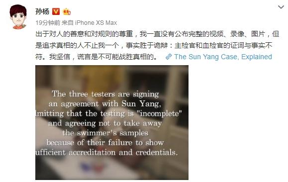 孙杨未公布完整视频有原因 但谎言不可能战胜真相