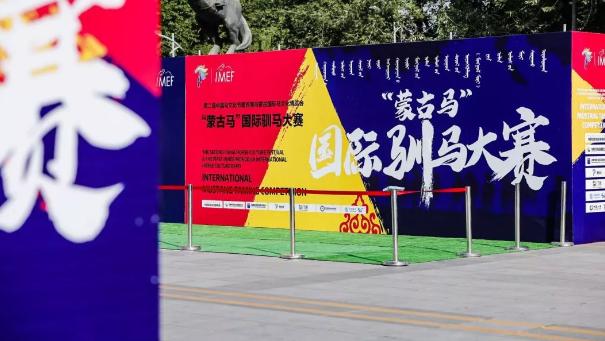 """第二届中国马文化暨首届内蒙古国际马文化博览会""""蒙古马""""国际驯马大赛"""