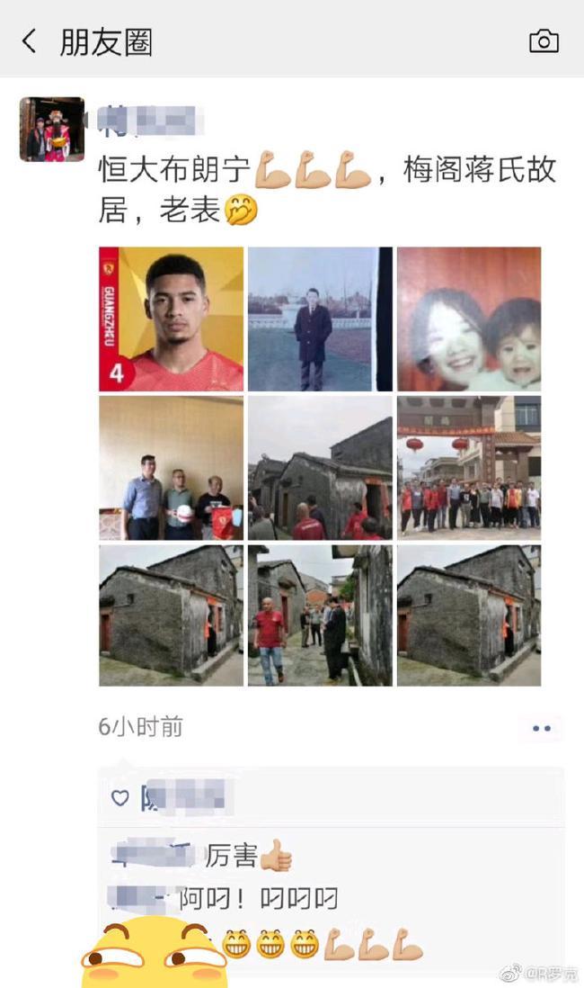 改名蒋宁?曝恒大布朗宁外公为江门新会梅阁蒋氏