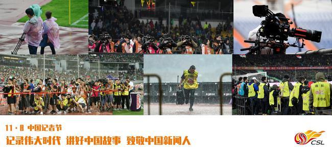 中超联赛祝广大新闻媒体工作者节日快乐