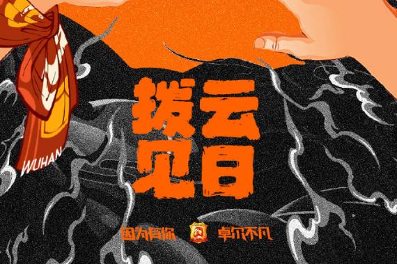 武汉队发布对阵津门虎赛前海报:拨云见日