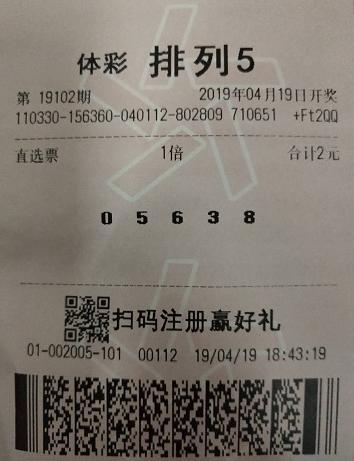 资深彩友仅用2元击中体彩10万 此前经常中小奖