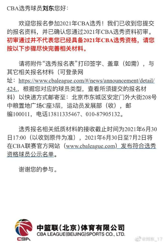 前清华大学队员刘东宣布参加CBA选秀