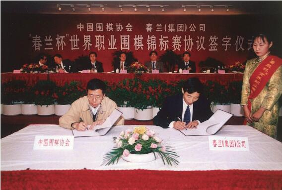 华以刚《棋赛缘》14:中国企业登台世界大赛