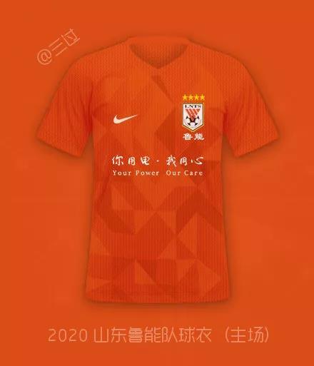 从鲁能新赛季球衣谈起 好设计能蕴含无尽情感