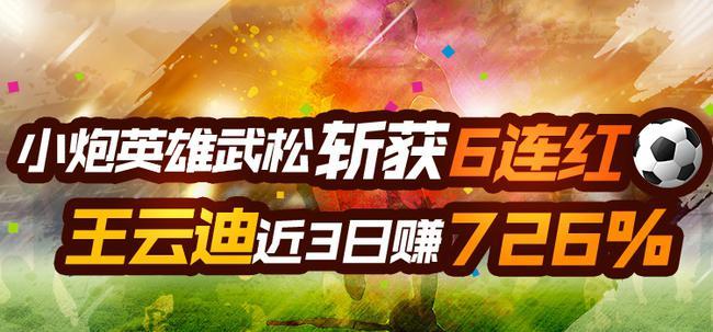 小炮武松足球6连红 王云迪盈利超7倍仙人指路昨3中3