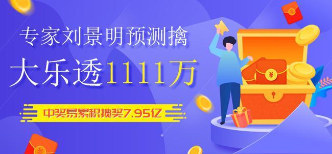 专家刘景明擒大乐透1111万 中奖易累积揽奖7.95亿
