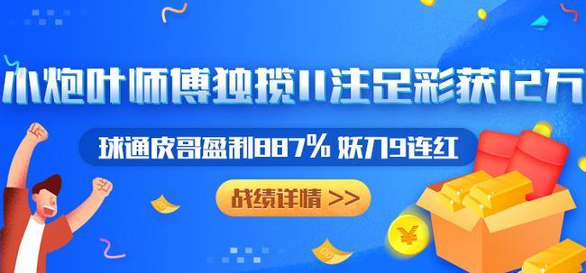小炮叶师傅独揽11注足彩获12万 球通皮哥盈利887%