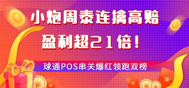 小炮周泰连擒高赔盈利超21倍!球通POS领跑双榜