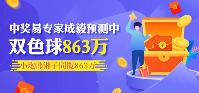 中奖易成毅擒双色球863万!小炮韩湘子同揽863万