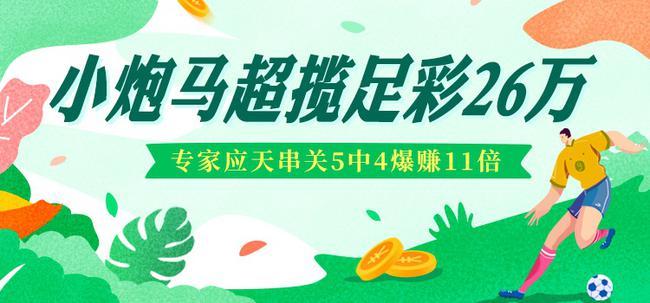 小炮英雄马超揽足彩26万 专家应天串关5中4赚11倍