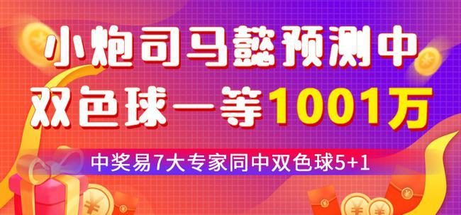 小炮司马懿预测中双色球1001万 中奖易7大专家中5+1