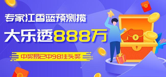 专家江香蓝揽大乐透1等888万 中奖易已中98注头奖