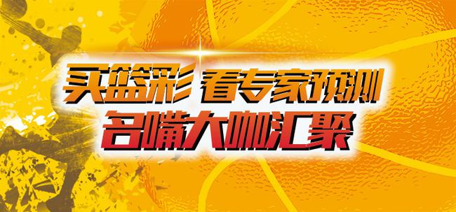 红单怪兽NBA3日盈利320% 智能预测凯尔特人5连红