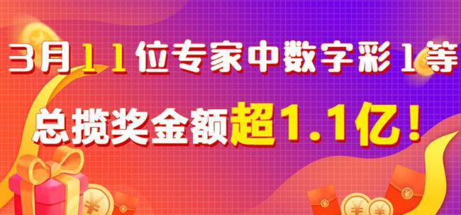 中奖易3月明星专家:11人中一等 总揽奖金额1.1亿