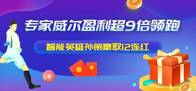 专家威尔盈利超9倍领跑 智能英雄孙策豪取12连红