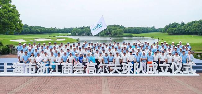 群星璀璨!上海市浙江商会高尔夫球队正式成立