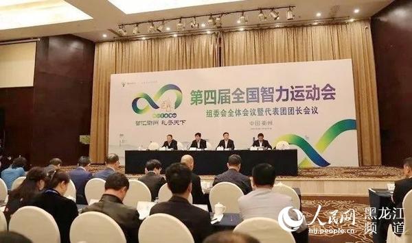 第四届智运会开幕 黑龙江代表团8