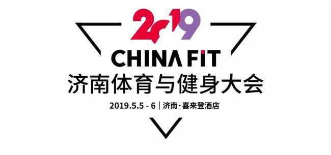 CHINAFIT濟南體育與健身大會