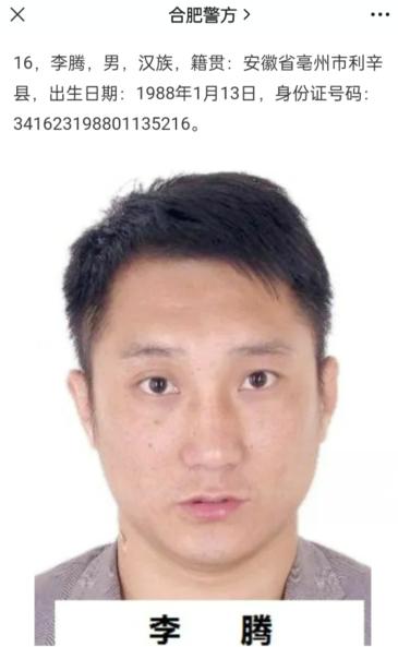 亚运散打冠军成涉黑嫌疑人 警方公开征集其线索