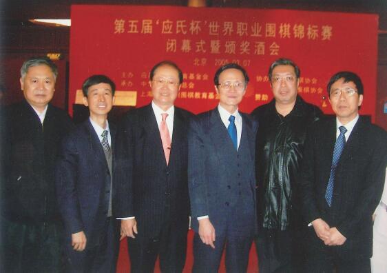 华以刚《棋赛缘》10:国际围棋元年 应氏杯诞生