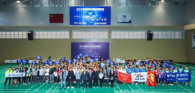 """2018第三届""""小赢理财·李宁""""杯全国MBA羽毛球团体赛开幕"""