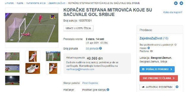 解围C罗绝杀的球鞋被拍卖:拯救塞尔维亚的鞋子