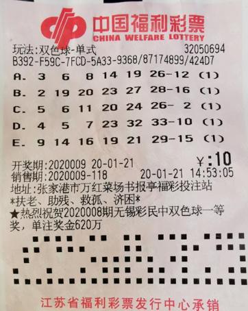 90后奶爸10元机选中双色球600万 奖金先还清债务