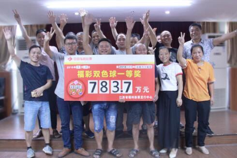 18人合买团擒双色球783万 露脸领奖为大奖代言