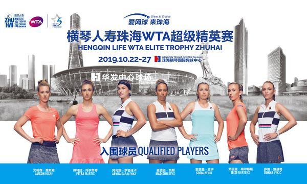 高清-珠海WTA超级精英赛正式挥拍