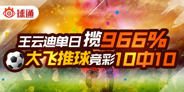 球通王云迪单日累积回报966% 大飞推球近10中10